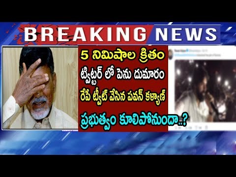 Pawan Kalyan Sensational Tweets Creating Tremors in AP Politics || SM TV
