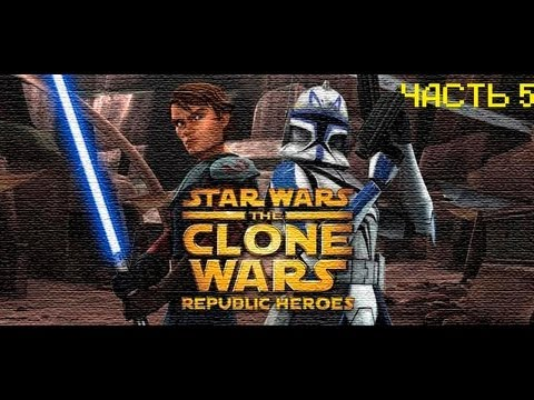Прохождение Star Wars The Clone Wars Republic Heroes-(Война клонов) часть 5