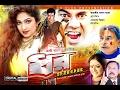 Doyal Roshiya l Manna l Dipjol l Bangla Movie Dhor Song l Binodon Box Music Video MP3