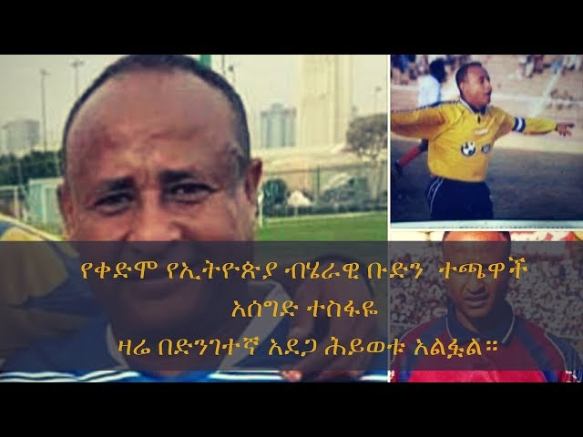 Ethiopia-Legendary Ethiopian Footballer Aseged Tesfaye Died Today after Training
