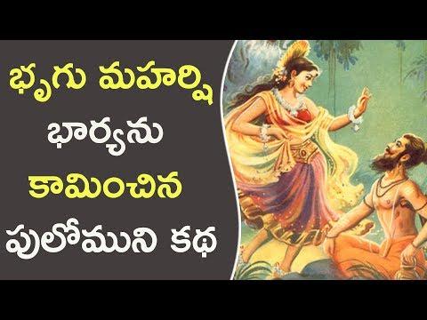 భృగు మహర్షి భార్యను కామించిన పులోముని కథ || Story Of Puloma & Pulomudu In Hindu Mythology