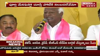 TRS Manifesto pushed opposition into tension-Kadiyam Srihari | Telangana Elections 2018