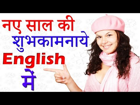 How to wish some Happy new year in English | Smart way | Happy new year wishes | Whatsapp messages