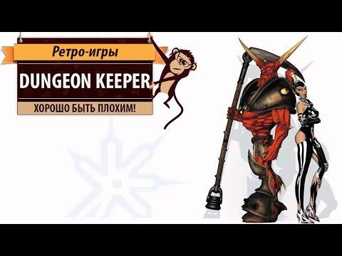 Dungeon Keeper: хорошо быть плохим!