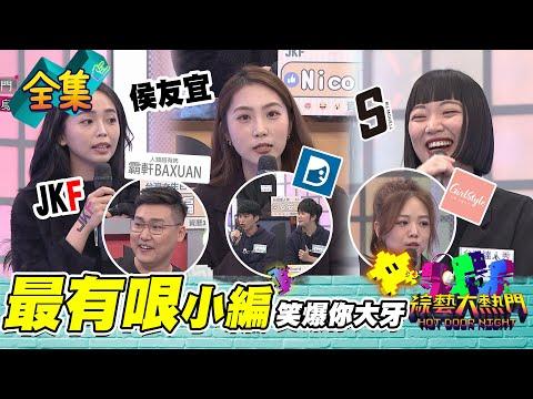 台綜-綜藝大熱門-20210512 一句神回覆笑掉你大牙!?最有哏小編線上報到!