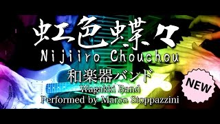 【NEW】【和楽器バンド】/Wagakki Band - 『虹色蝶々』/Nijiiro Chouchou Cover by #stoppaz