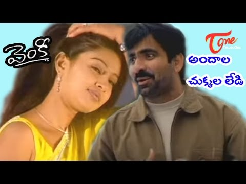 Venky - Telugu Songs - Andala Chukkala Lady video