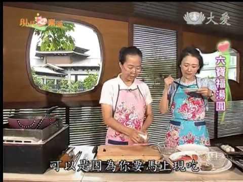 現代心素派-20131025 香積料理--六寶福湯圓 (高雄鹽埕:李素蘭)