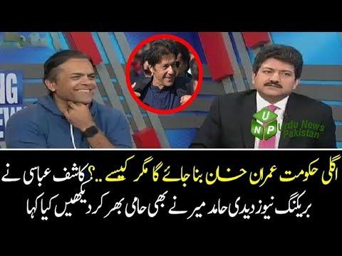 Hukumat Imran Khan Bana Jaye Gah… Kashif Abbasi