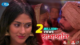 Pashapashi   পাশাপাশি     Apurba   Mehazabien   Rtv Eid Special Telefilm