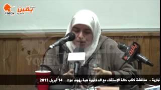 مناقشة كتاب حالة الإستثناء مع الدكتورة هبة رؤوف عزت