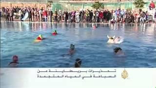 تحذيرات من السباحة في المياه المتجمدة