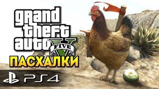 GTA 5 Пасхалки (PS4) - Игра за цыпленка!