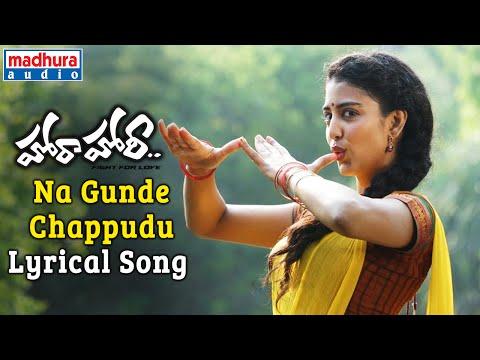 Hora Hori Telugu Movie   Na Gunde Chappudu Full Song w/Lyrics   Dileep   Daksha   Madhura Audio
