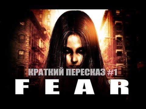 Краткий пересказ #1: F.E.A.R.
