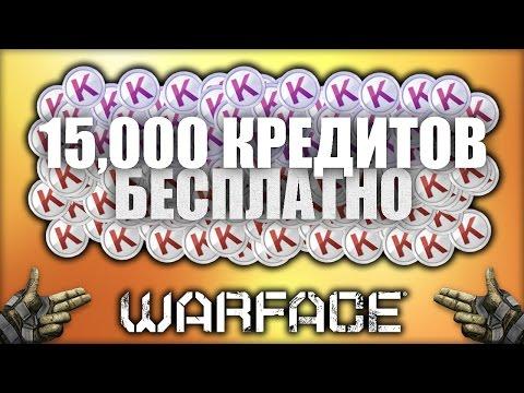 БЕСПЛАТНЫЕ КРЕДИТЫ WARFACE - БАГ на 15,000 кредитов + донат
