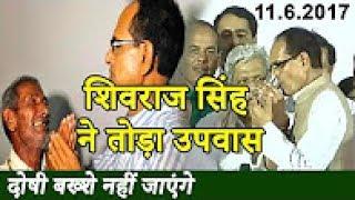 Shivraj Singh Chauhan ने तोड़ दिया उपवास, Mandsaur हिंसा के दोषियों की अब खैर नहीं