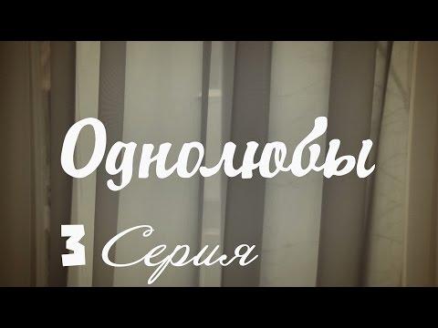 Однолюбы (сериал) - Однолюбы 3 серия HD - Русская мелодрама 2016