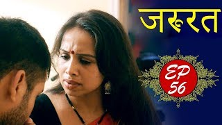 जरुरत | Jarurat | Crime Patrol TV | Episode 56