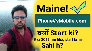 Is It Good Time To Start Blogging In 2018? Why i Started PhoneVsMobile.com?