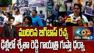Swetha Reddy Actress Gayathri Gupta Protest in Delhi | Bigg Boss 3 Telugu Controversy | #BiggBoss3