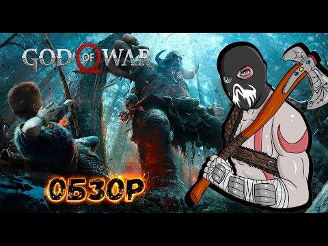 God of War 4 - Перехваленный Шедевр [Обзор]