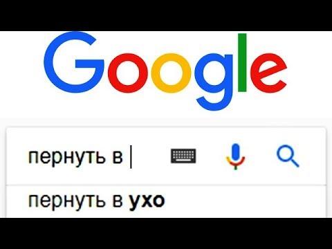 10 РЖАЧНЫХ Автокомплитов Google!