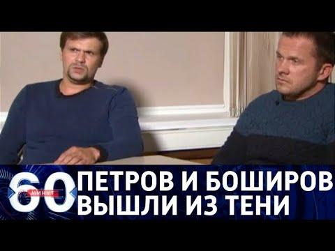 """60 минут. """"Отравители"""" Скрипалей заговорили: правда и мифы. От 13.09.2018"""