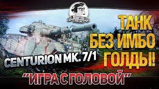 """ТАНК БЕЗ ИМБО ГОЛДЫ! """"Игра с головой"""" на Centurion Mk. 7/1"""