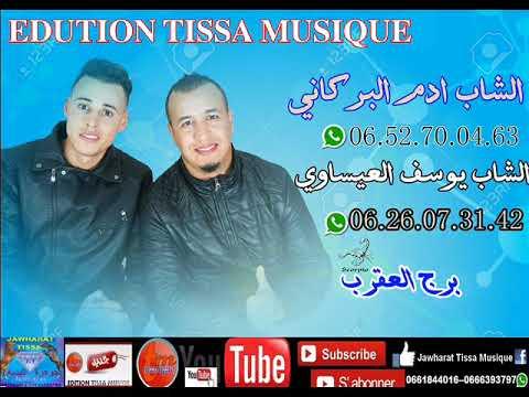 cheb youssef el issaoui adam barkaniلقنبلة راس السنة في راي الواي  الاغنية التي احبها كل من سمعها