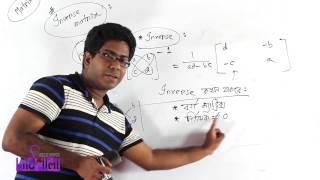 06. Inverse Matrix Part 01 | বিপরীত ম্যাট্রিক্স পর্ব ০১ | OnnoRokom Pathshala