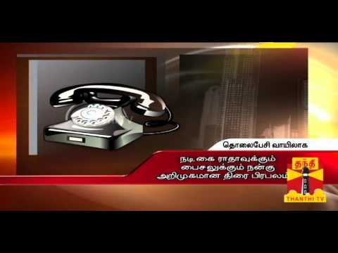 Vazhakku(crimestory) - Actress Radha Sex Scandal Case, Chennai Beautician Murder Case 25.11.2013 video