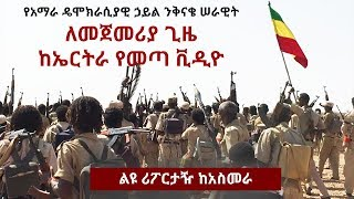 Must Watch: Special Report From Eritrea -  Amhara Democratic Force Movement
