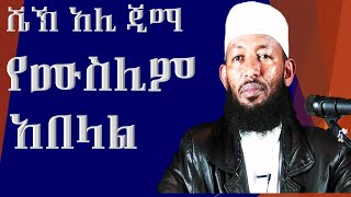 YeMuslim Abelal ~ Sheikh Ali Jimma