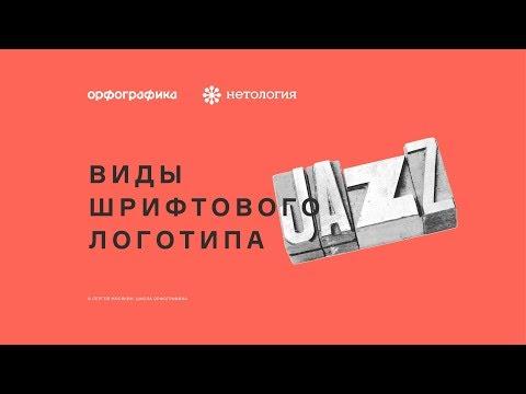 Виды шрифтового логотипа