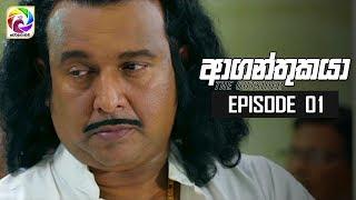Aaganthukaya Episode 01  || ආගන්තුකයා  | සතියේ දිනවල රාත්රී  8.30 ට . . .