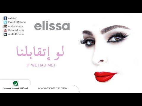 Elissa … Law Etaabelna   اليسا … لو اتقابلنا