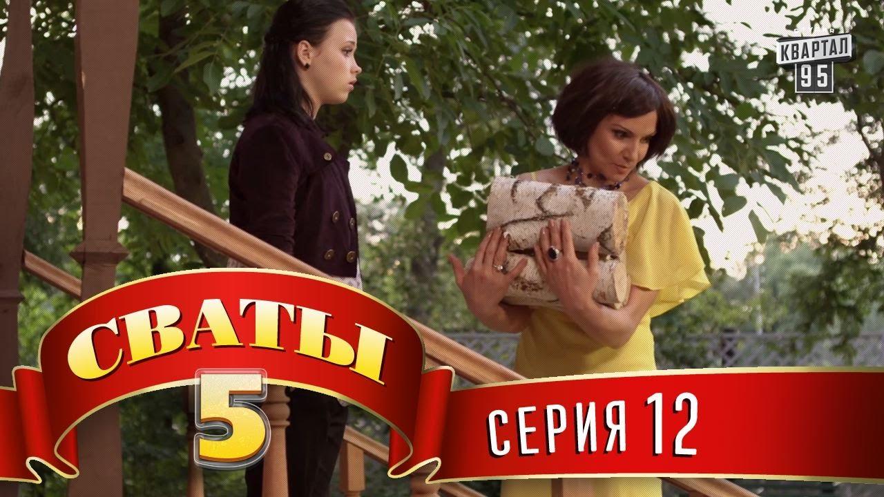 смотреть сваты 5 сезон 5 6 серии: