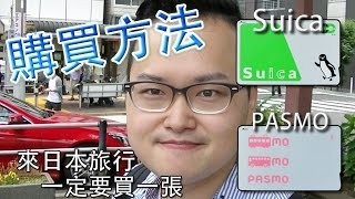 日本Suica與PASMO卡的購買方法 西瓜卡使用方法《阿倫去旅行》 How to purchase Suica and PASMO in Japan? (with English subtitle)