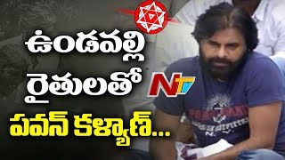 Pawan Kalyan Interaction With Farmers at Undavalli LIVE | Janasena Porata Yatra | NTV