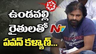 Pawan Kalyan Interaction With Farmers at Undavalli LIVE | Janasena Porata Yatra | NTV