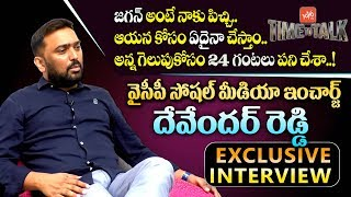 YSRCP Social Media Coordinator Devender Reddy Exclusive Interview | Time to Talk