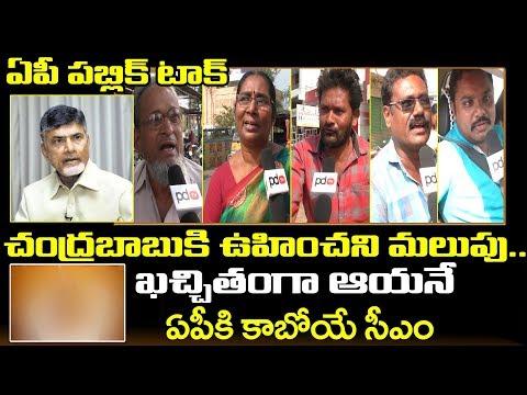 AP Elections | చంద్రబాబుకి ఉహించని మలుపు..! | Public Talk On Chandrababu | PDTV News