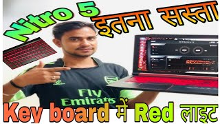 🔥Acer Nitro 5 Review-Unbox😳Cheap💯Best PUBG Gaming Laptop❓Video Editing❓optane
