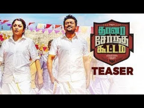 Thaanaa Serndha Koottam Official Tamil Teaser  | Suriya | Anirudh l Vignesh ShivN