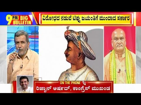 Pramod Muthalik & Congress Leader Rizwan Arshad Speaks To HR Ranganath On Tipu Jayanti Controversy