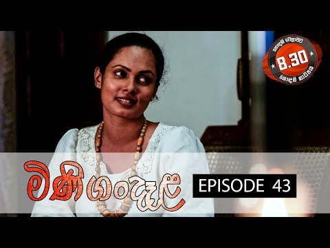 Minigandela Sirasa TV 08th August 2018 Ep 43 [HD]