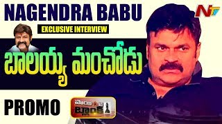 Actor Nagendra Babu Exclusive Interview Promo | Point Blank | NTV