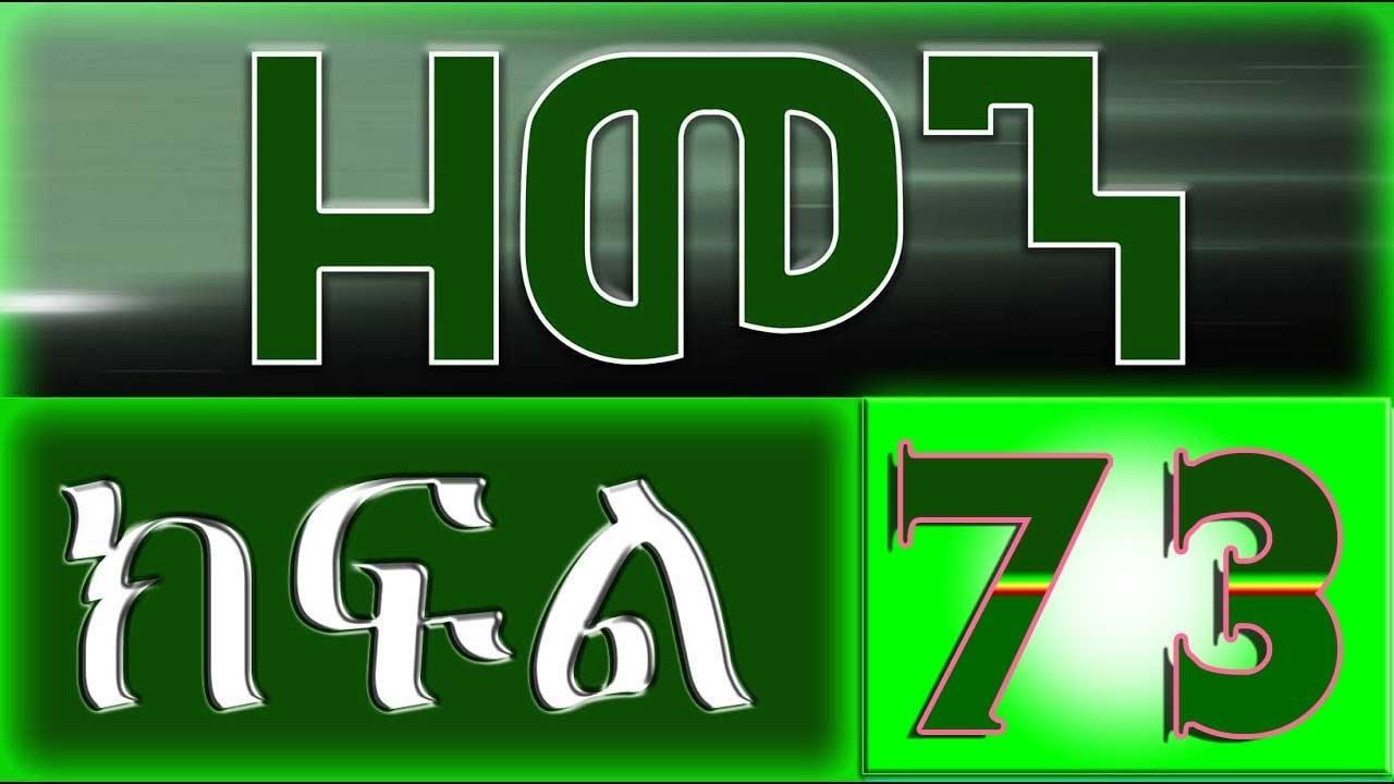 Zemen Ethiopia Amharic Drama - Part 73 (By EBS TV)