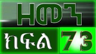 Zemen Drama - Part 73 (Ethiopian Drama)